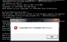 安装mongodb PHP启动报无法定位序数4694于动态链接库LIBEAY32.DLL上