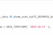 MySQL多表关联时的多表删除