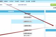 帝国CMS更改完搜索模板不生效的解决方法