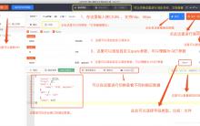 中文版的postman接口调试工具ApiPost