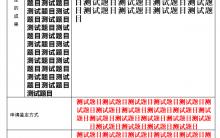 phpword 实现word文件模板字符替换