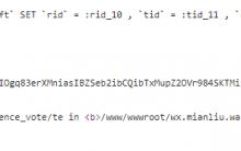 找到微擎SQL语句执行错误记录