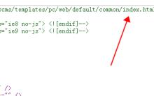 PHP框架方便调试修改模版的一种写法