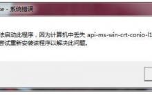 运行软件提示丢失api-ms-win-crt-process-l1-1-0.dll 和 丢失api-ms-win-crt-conio-l1-1-0.dll问题的解决
