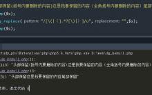 解决preg_replace中文替换乱码问题
